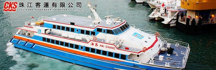 香港中港城到珠海九洲港珠江船務時刻表,珠海九洲港到香港時刻表,珠海九洲港到香港机场,九州港到中港城,九洲港中港城