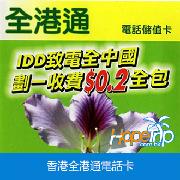 香港全港通電話卡