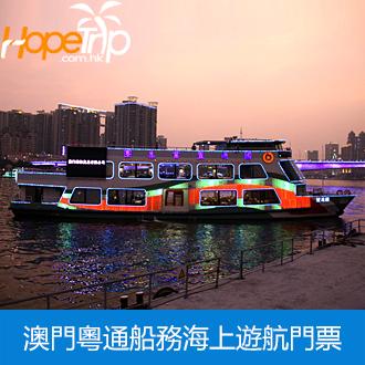 澳門粵通船務海上遊航門票(純觀光不含餐)+金光飛航 香港往返澳門船票套票