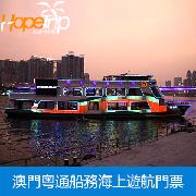 澳門粵通内港碼頭-路環碼頭單程船票