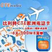 比利時歐洲行CTE上網電話卡(300MB上網流量)