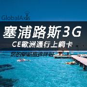 塞浦路斯CE歐洲通行上網卡套餐(高速3G流量)