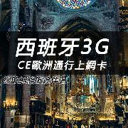西班牙CE歐洲通行上網卡套餐(高速3G流量)