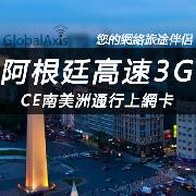 阿根廷GC南美洲通行上網卡套餐(高速3G流量)