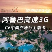 阿魯巴GC中美洲通行上網卡套餐(高速3G流量)
