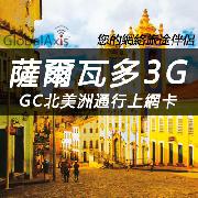 薩爾瓦多GC北美洲通行上網卡套餐(高速3G流量)