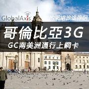 哥倫比亞GC南美洲通行上網卡套餐(高速3G流量)