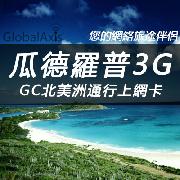 瓜德羅普GC北美洲通行上網卡套餐(高速3G流量)