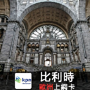比利時KPN歐洲皇家電信3G上網卡(500MB或1GB)