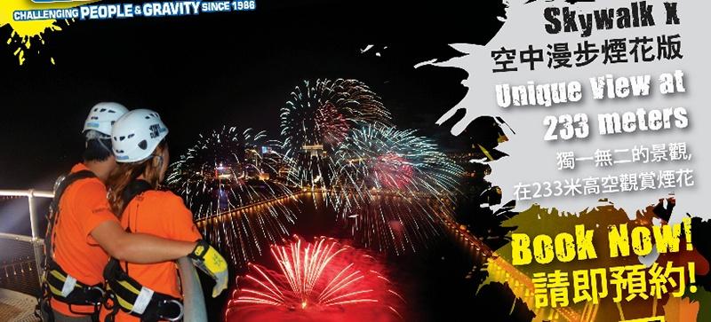 2016澳門煙花節旅遊塔空中漫步,2016澳門煙花節空中漫步,空中漫步煙花版2016,空中漫步煙花節2016,煙花節空中漫步2016