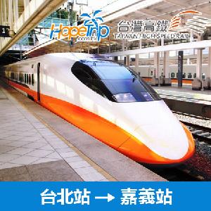 [八折優惠]台北站到嘉義站-台灣高鐵
