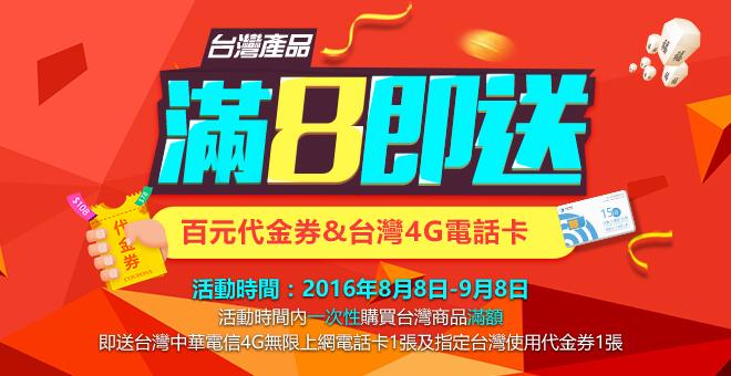 """台灣8月活動 滿""""8""""即送"""