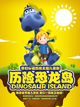 奇幻穿越歷險主題兒童劇《歷險恐龍島》【取消】(2017年04月01日)