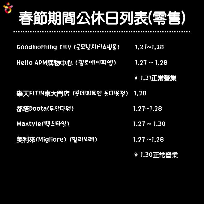 農曆新年春節首爾購物場所公休時間表