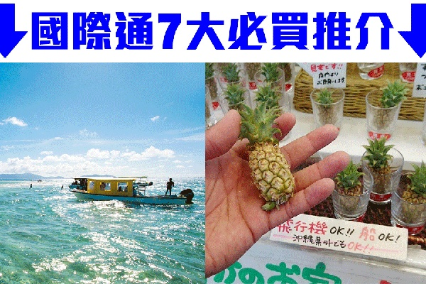 沖繩那霸國際通5大特色手信