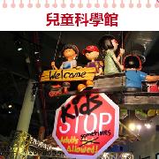 新加坡KidsSTOP兒童科學館門票(電子票)