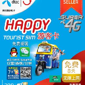 泰國DTAC HAPPY電話卡(8天2.5GB高速4G+無限3G流量)