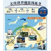 日本大阪・東京北陸拱型火車証7日周遊券JR PASS