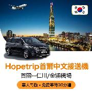 [夜間]韓國首爾機場送機服務(21:00-7:00)