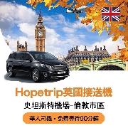 英國倫敦史坦斯特機場到倫敦市區酒店24小時接機服務
