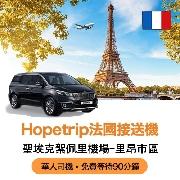 法國里昂聖埃克絮佩里機場到里昂市區酒店24小時接機服務