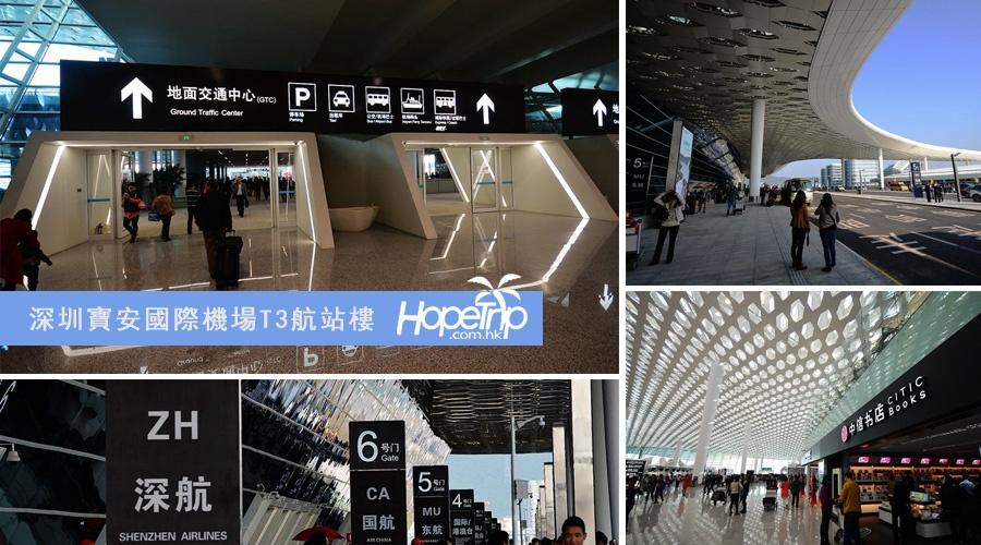 深圳機場到香港佐敦 深圳機場到香港大巴 深圳機場到香港巴士 深圳機場到香港直通車 中港通巴士
