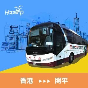 香港到開平—中旅巴士