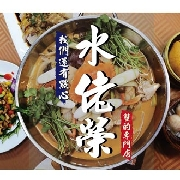 澳門水佬榮海鮮火鍋套餐(湖畔店)