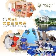深圳觀瀾湖度假酒店兒童主題房2天1晚(酒店+早餐)