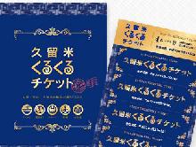 九州福岡久留米計程車自由行觀光一日遊套票