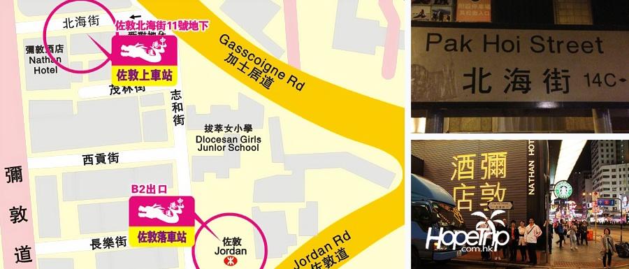 佛山到香港佐敦中港通巴士 佛山到香港佐敦跨境巴士 佛山到香港佐敦時刻表 佛山到香港佐敦預訂