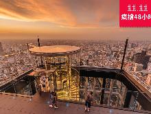 【雙11瘋搶】曼谷王權雲頂大樓Mahanakhon Skywalk觀景台門票