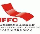 2016第十七屆成都國際家具展覽會
