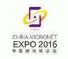 第三屆中國微商博覽會