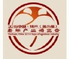 2015中國-銀川(第二屆)老年產業博覽會