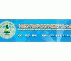 第四屆中國老年醫學暨健康產業大會