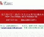 2016年第8屆中國(成都)禮品、工藝品及家居用品展覽會