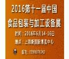2016年中國食品機械展覽會(上海)