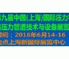 第九屆中國(上海)國際壓力容器壓力管道技術與設備展覽會