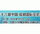 2016年第16屆中國(成都)國際社會公共安全產品與技術展覽會