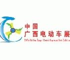 2015第九屆中國 廣西電動車及零部件展覽交易會