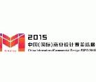 2015中國(國際)商業設計暨美陳展