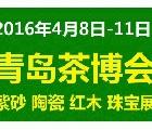 2016青島茶博會暨2016第六屆中國(青島)國際茶文化博覽會