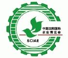第十五屆中國沈陽國際農業博覽會