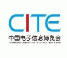 2016第四屆中國電子信息博覽會(CITE)