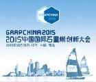 2015'中國國際石墨烯創新大會(GRAPCHINA 2015)